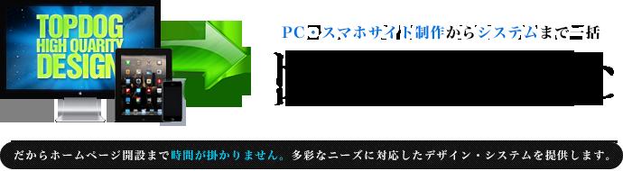 PC・スマホサイト制作からシステムまで一括 トータルプロダクト