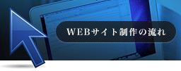 WEBサイト制作の流れ