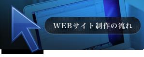 サイト制作の流れ