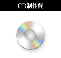 CD制作費